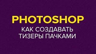 Photoshop - как работать с тизерами для ВК пачками(Photoshop - как работать с тизерами для ВК пачками Частенько в чатиках всплывают вопросы о том, что многих напря..., 2016-08-09T14:33:10.000Z)