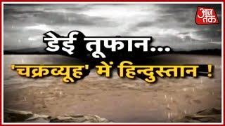 Daye तूफ़ान के चक्रव्यूह में आधा हिंदुस्तान !