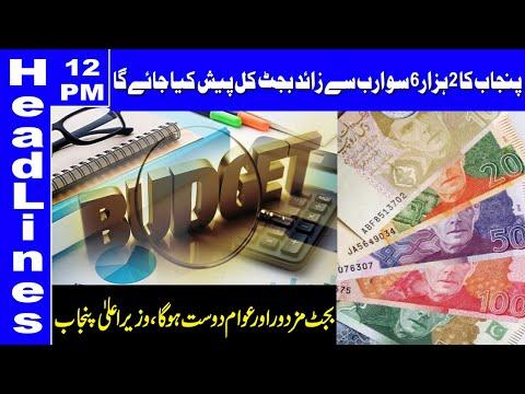 Punjab budget to be presented tomorrow