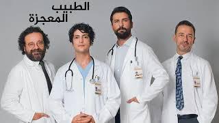 صفير _ لمسلسل طبيب المعجزة _ يوم جديد