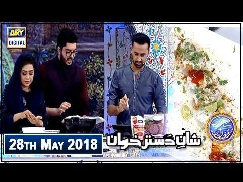 Shan E Iftar – Segment – Shan E Dastarkhawan  - 28th May 2018