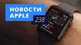 Новости Apple, 238 выпуск: датчик ЭКГ в Apple Watch и успехи Apple в России