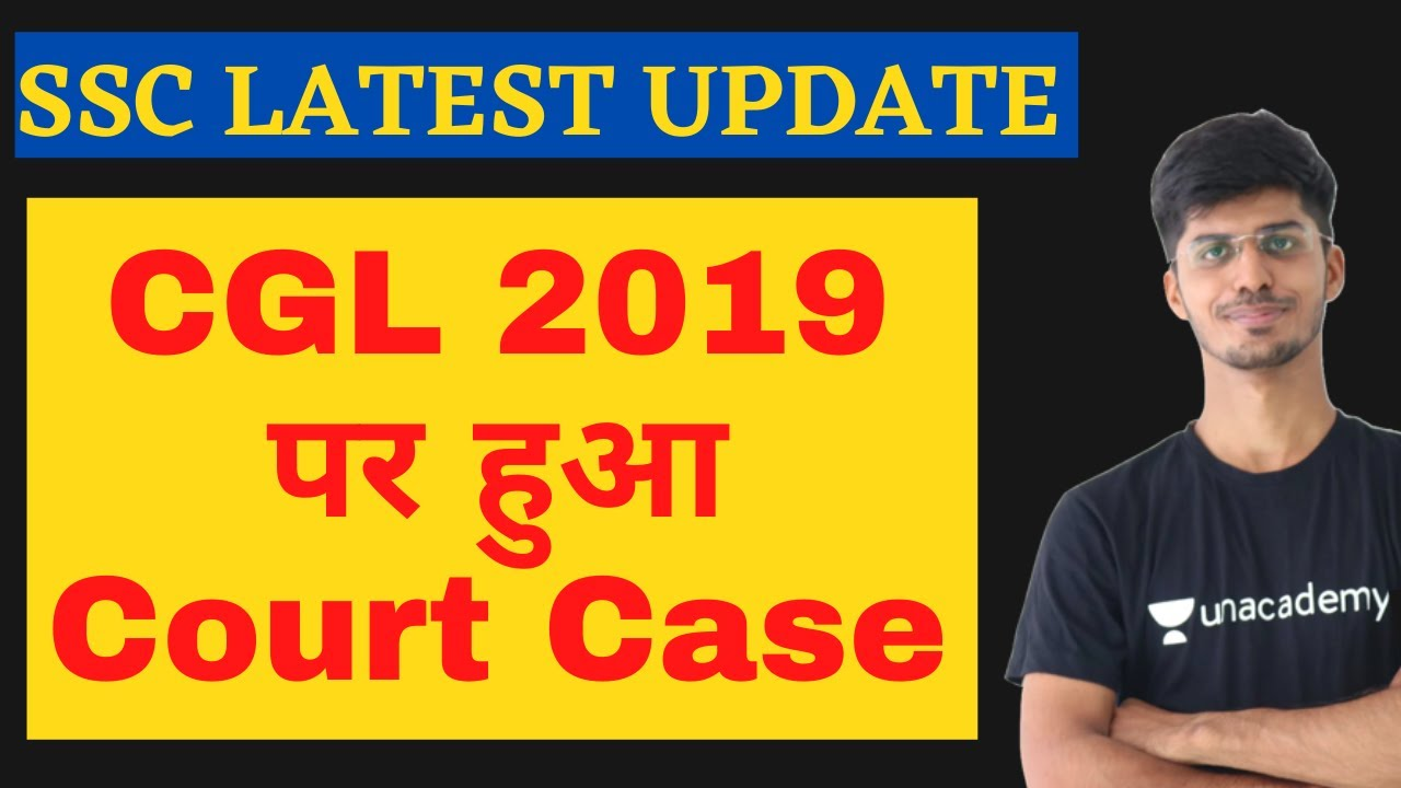Download SSC LATEST UPDATE   COUR CASE ON CGL 2019   Aman Trivedi