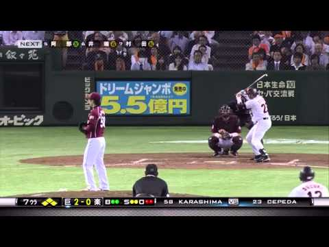 Home Run de Frederich Cepeda con bases llenas, Nippon Professional Baseball 2014 !!