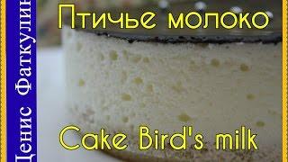 Торт Птичье молоко / Агар-агар ГОСТ