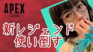 【Apex】アプデ来たし新レジェンド縛りでいこう!【バトルパス買う】【超高画質配信】 松嶋初音 動画 5