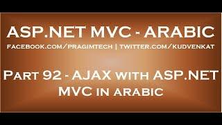 Ajax with asp net mvc in arabic