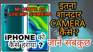Why MI NOTE 10 Camera is better then iphone 11 pro max ? Full camera details  mi note 10