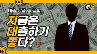 [대출의신 2-1] 신용대출 규제 이후 대출 받는 비법…