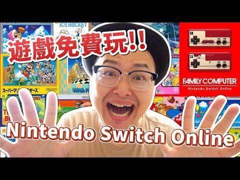 任天堂online開跑?快來看看有些什麼免費小遊戲可以玩