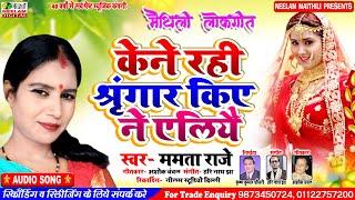 Maithili Sad Song || यो सजाना सरकार || Yo Sajna Sarkaar || Mamta Raje || Kaniya Karbe Mobile Wali