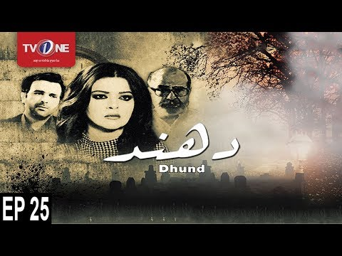 Dhund - Episode 25 - TV One Drama - 14th January 2018