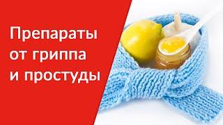 Самые эффективные препараты от гриппа и простуды.