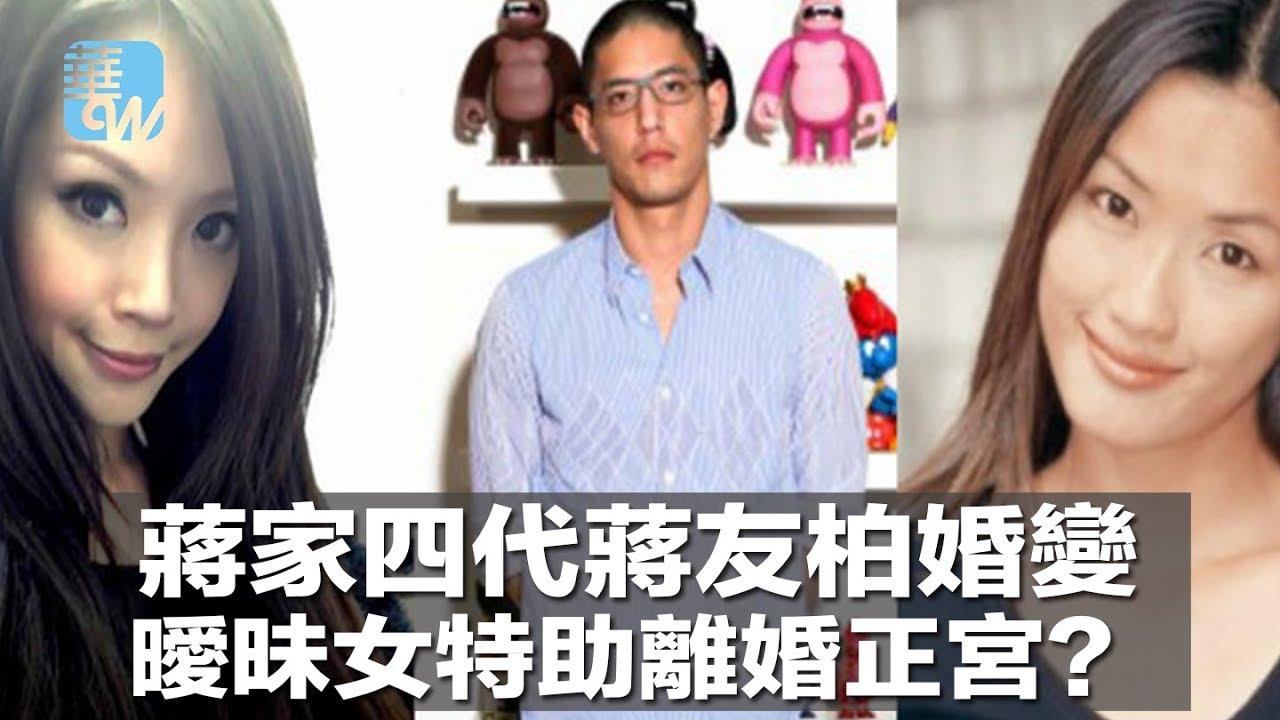 蔣家四代蔣友柏婚變,曖昧女特助離婚正宮?(《娛樂星星報》2018年7月12日) - YouTube
