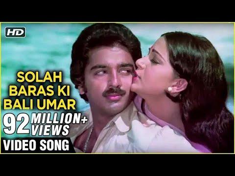 Solah Baras Ki Bali Umar - Lata Mangeshkar's Classic Superhit Song - Ek Duuje Ke Liye