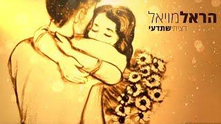 הראל מויאל - רציתי שתדעי (קליפ רשמי) Harel Moyal