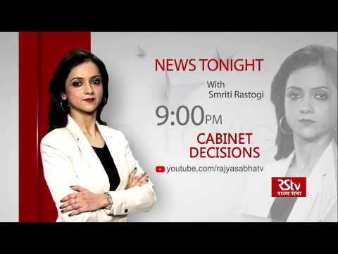 Teaser - News Tonight: Cabinet Decisions | 9 pm