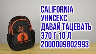 Розпакування California унісекс Давай тацевать 370 г на 10 л 2000009802993