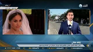مراسل الغد: فرحة تعم محيط قلعة وندسور البريطانية لزفاف الأمير هاري