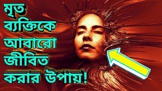 অমর হওয়ার বৈজ্ঞানিক উপায়। অমর হতে চান? Science Behind Immortality In Bangla।