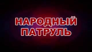 Trailer channel ROAD WATCH / Трейлер канала Народный патруль