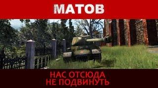 Алексей Матов -  Нас отсюда не подвинуть(, 2011-06-17T17:30:47.000Z)