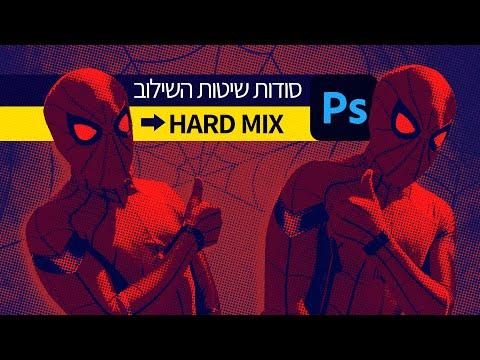 סודות שיטות השילוב-Hard Mix