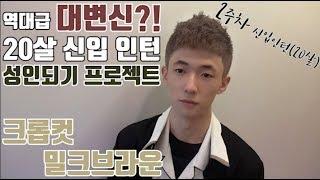 [헤어디자이너현우]탈색후 염색 밀크브라운으로! 20살인…