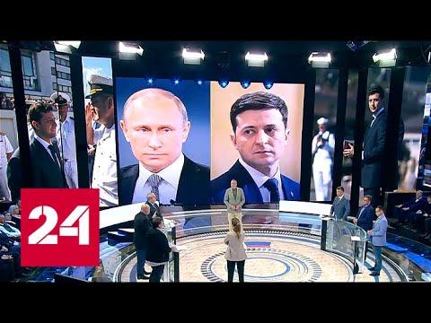 Переговоры Зеленского и Путина нарвались на критику. 60 минут от 12.07.19