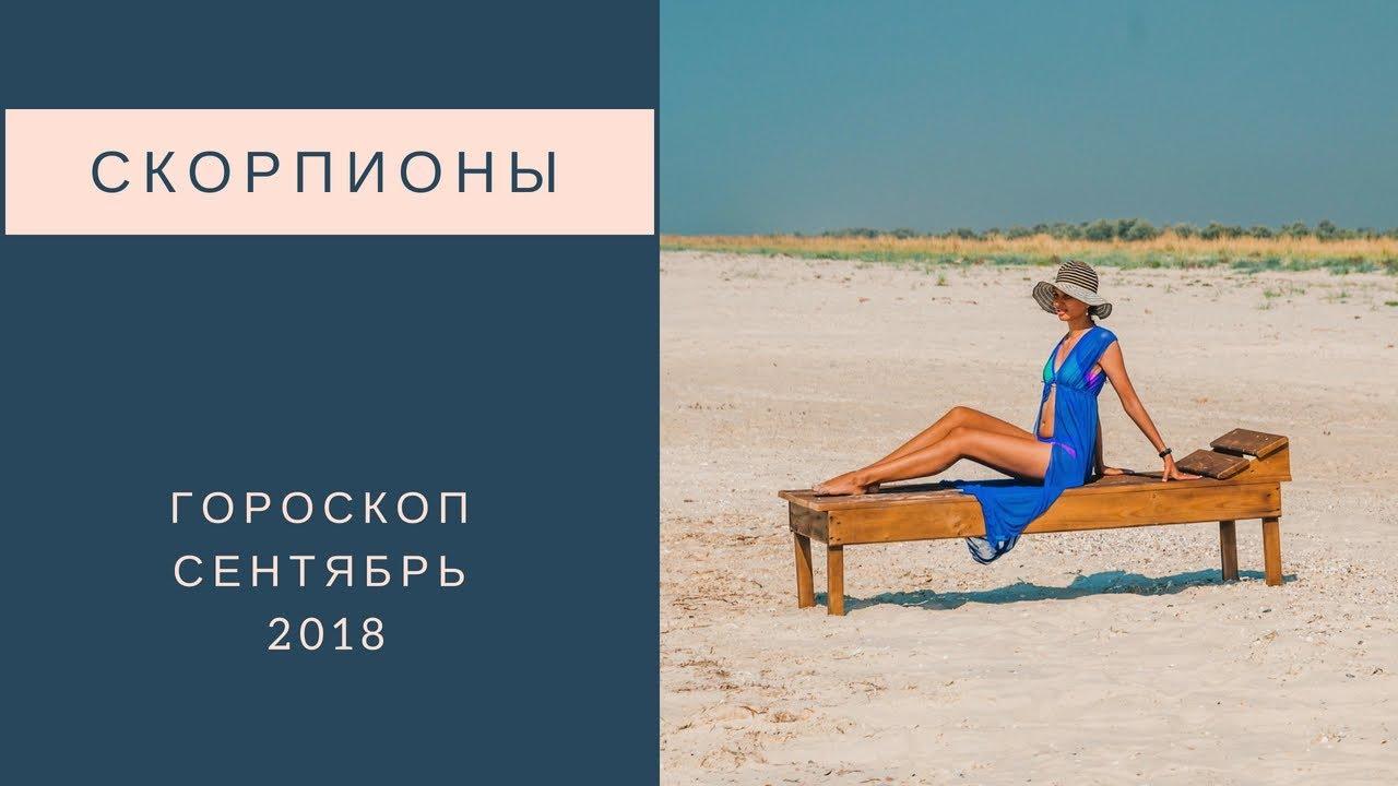 СКОРПИОН – гороскоп на СЕНТЯБРЬ 2018 года от Натальи Алешиной