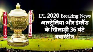 IPL 2020 Big Breaking News : Australia और England के खिलाड़ी 36 घंटे क्वारंटीन   NN Sports