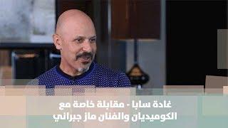 غادة سابا -مقابلة خاصة مع الكوميديان والفنان ماز جبراني - قصة دنيا
