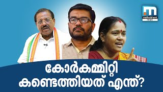What Did the Core Committee Arrive At? | Super Prime Time 3 | Mathrubhumi News