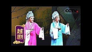 《九州大戏台》 20190521 越剧《三看御妹》选场二| CCTV戏曲