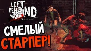 Dead by Daylight - СМЕЛЫЙ СТАРПЕР