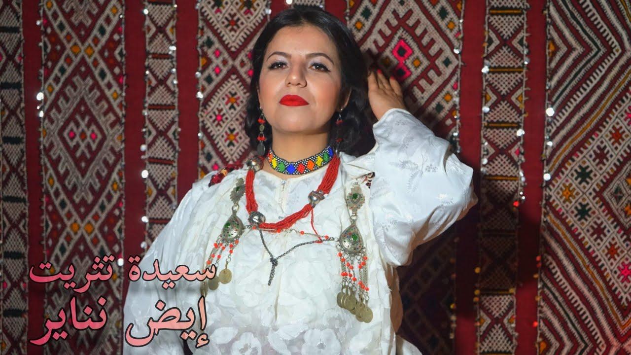 Saida Titrit – Id N yenayer