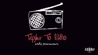 Νότης Σφακιανάκης - Τέρμα Το Ράδιο | Notis Sfakianakis - Terma To Radio - Official Audio Release