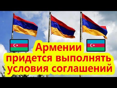Армении придется, поджав хвост, выполнять условия соглашений