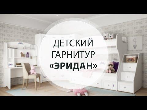 Детский гарнитур «ЭРИДАН»