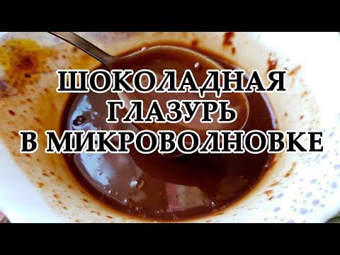 Глазурь из шоколада за 5 минут в микроволновке   Шоколадная глазурь для торта