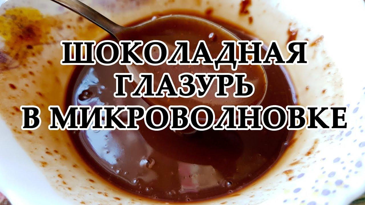 Глазурь из шоколада за 5 минут в микроволновке | Шоколадная глазурь для торта