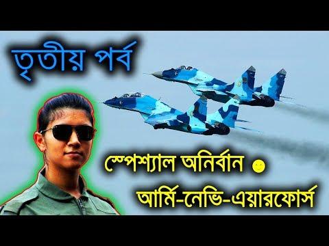 স্বশস্ত্র বাহিনী স্পেশাল অনির্বান | Bangladesh Armed Forces Special Anirban 2016 [Part-3]