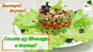 Салат из авокадо с тунцом – простой и вкусный рецепт. Невероятная вкуснятина!!! (Avocado tuna salad)
