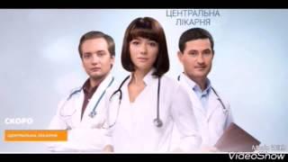 Рустам и Маргарита - Дыши со мной (Центральна лікарня)