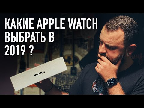 Apple Watch Series 5 или Series 4? Или Series 3? Какие выбрать в 2019?