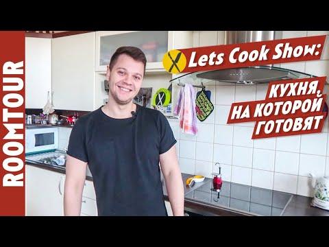 ОЧЕНЬ УДОБНАЯ КУХНЯ! Ошибки на кухне. Обзор кухни фудблогера @Lets Cook Show. Рум тур 214.