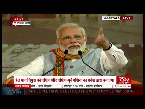 PM Modi addresses a public meeting in Agartala, Tripura