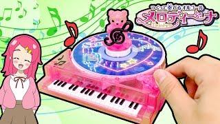 【オルゴール作り!♪♪】自分でオリジナル音楽が作れるおもちゃ!メロディーナであの曲をつくってみた! つくって奏でるオルゴール♪♪♥アンリルちゃんねる♥