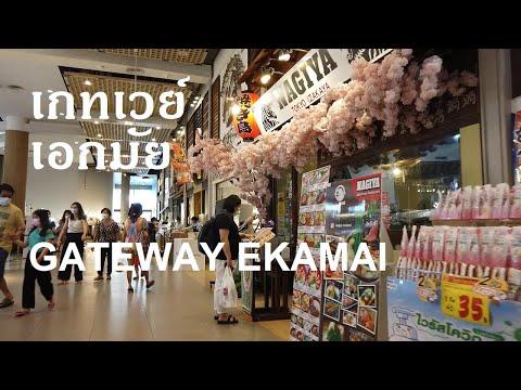 เกตเวย์ เอกมัย GATEWAY EKAMEI Japanese Restaurants and Food Court