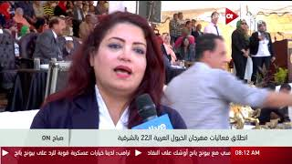 صباح ON - انطلاق فعاليات مهرجان الخيول العربية الـ22 بالشرقية